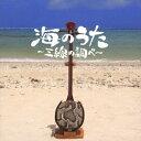 海のうた〜三線の調べ〜 [ DJ SASA ]
