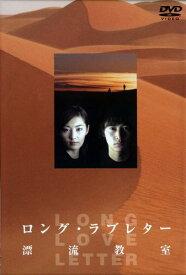 ロング・ラブレター〜漂流教室〜 DVD- [ 常盤貴子 ]