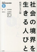 シリーズ戦後日本社会の歴史(4)