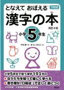となえて おぼえる 漢字の本 小学5年生 改訂4版