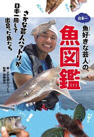 日本一魚好きな芸人の魚図鑑 さかな芸人ハットリが日本一周して出会った魚たち(1) [ さかな芸人ハットリ ]