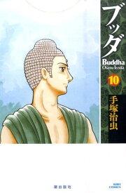 ブッダ(10) (希望コミックス) [ 手塚治虫 ]