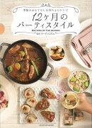 【バーゲン本】12ヶ月のパーティスタイルー季節のおもてなし&持ちよりレシピ