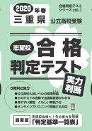 三重県公立高校受験志望校合格判定テスト実力判断(2020年春受験用)
