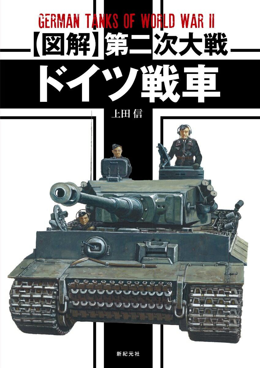 図解 第二次大戦 ドイツ戦車 [ 上田 信 ]