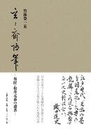玄々斎随筆 -墨匠・松井元泰の遺書 -