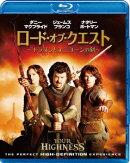 ロード・オブ・クエスト 〜ドラゴンとユニコーンの剣〜【Blu-ray】