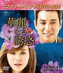 華麗なる誘惑 BOX4<コンプリート・シンプルDVD-BOX5,000円シリーズ>【期間限定生産】