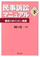 民事訴訟マニュアル(下)
