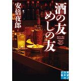 酒の友めしの友 (実業之日本社文庫)