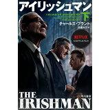 アイリッシュマン(下) (ハヤカワ文庫NF)