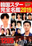 韓国スター完全名鑑(2019)