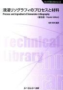 液浸リソグラフィのプロセスと材料普及版
