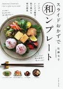 【謝恩価格本】スライドおかずで和ンプレート シンプルレシピで簡単!彩り豊かな和の朝食