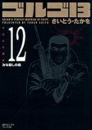 ゴルゴ13(volume 12)