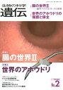 生物の科学遺伝(Vol.72 No.2(201) 特集:腸の世界2/世界のアホウドリ