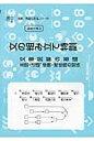文の組み立て特訓新装版 文章読解の基礎 (サイパー国語読解の特訓シリーズ) [ M.access ]