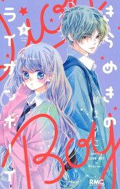 きらめきのライオンボーイ 9 (りぼんマスコットコミックス) [ 槙 ようこ ]