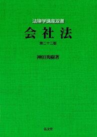 会社法 (法律学講座双書) [ 神田 秀樹 ]