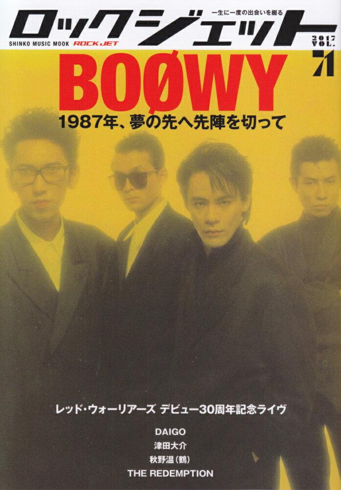 ロックジェット(VOL.71) 特集:BOOWY 1987年、夢の先へ先陣を切って (SHINKO MUSIC MOOK)