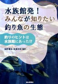 水族館発!みんなが知りたい釣り魚の生態 釣りのヒントは水族館にあった!? [ 海野徹也 ]