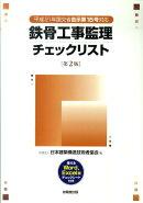 鉄骨工事監理チェックリスト第2版