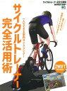 サイクルトレーナー完全活用術 一人でできる室内サイクリング! (エイムック BiCYCLE CLUB別冊)