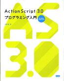 ActionScript 3.0プログラミング入門