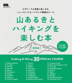 山あるきとハイキングを楽しむ本[関西版]