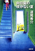 この夏、読みたい!おすすめの小説を教えて