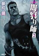 闇狩り師(2)新装版