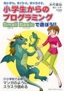 小学生からのプログラミングSmall Basicで遊ぼう!!