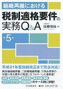 組織再編における税制適格要件の実務Q&A〈第5版〉 [ 佐藤 信祐 ]