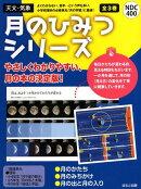 月のひみつシリーズ(全3巻セット)