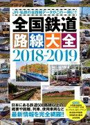 全国鉄道路線大全(2018-2019)