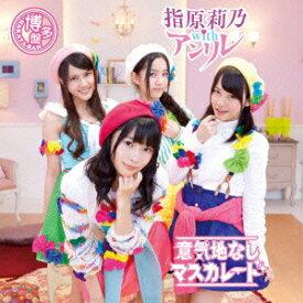 意気地なしマスカレード(Type-C CD+DVD) [ 指原莉乃 with アンリレ ]
