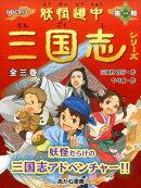 妖怪道中三国志第1期シリーズ(全3巻セット)