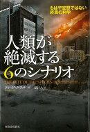 【バーゲン本】人類が絶滅する6のシナリオ