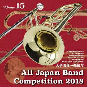 全日本吹奏楽コンクール2018 Vol.15 大学・職場・一般編5 [ (V.A.) ]