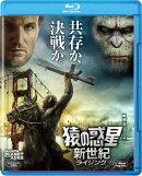 猿の惑星:新世紀(ライジング)【Blu-ray】