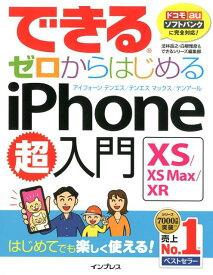 できるゼロからはじめる iPhone XS/XS Max/XR超入門 [ 法林岳之 ]