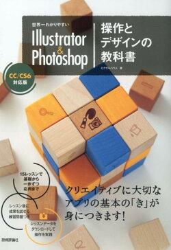 世界一わかりやすいIllustrator & Photoshop操作とデザインの