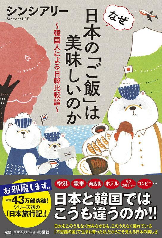 なぜ日本の「ご飯」は美味しいのか 〜韓国人による日韓比較論〜 [ シンシアリー ]