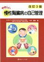 やさしい慢性腎臓病の自己管理 改訂3版 [ 今井 圓裕 ]