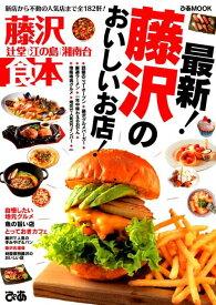 藤沢食本 新店から不動の人気店まで全182軒! (ぴあMOOK)