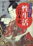思わず興奮する 性生活の日本史