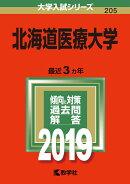 北海道医療大学(2019)