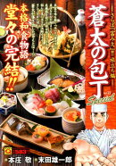 蒼太の包丁Special(22)