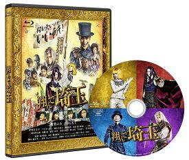 翔んで埼玉 通常版【Blu-ray】 [ 二階堂ふみ ]