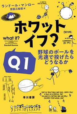 ホワット・イフ? Q1